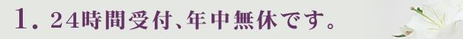 茨城県水戸市オケキ葬祭は年中無休、24時間葬儀の受付を致します。