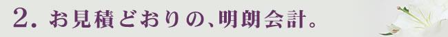 茨城県水戸市オケキ葬祭では見積どおりの明朗・安心な価格で葬儀を行います。